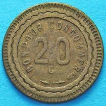 Франция, жетон 20 франков. Bon Pour Consommer 640.