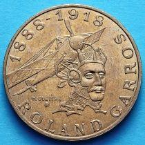Франция 10 франков 1988 г. Ролан Гаррос