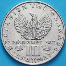 Греция 10 драхм 1973 год. Король Константин II.