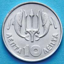 Греция 10 лепта 1973 год. KM# 102.