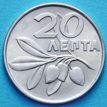 Греция 20 лепт 1973 год. KM# 104.