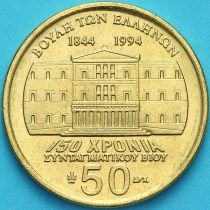 Греция 50 драхм 1994 год.  Димитриос Каллергис.