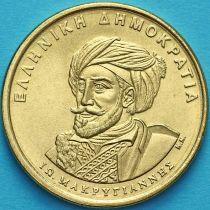 Греция 50 драхм 1994 год. Яннис Макрияннис.