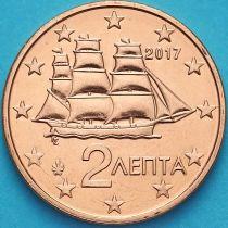 Греция 2 евроцента 2017 год.