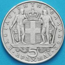 Греция 5 драхм 1966 год.