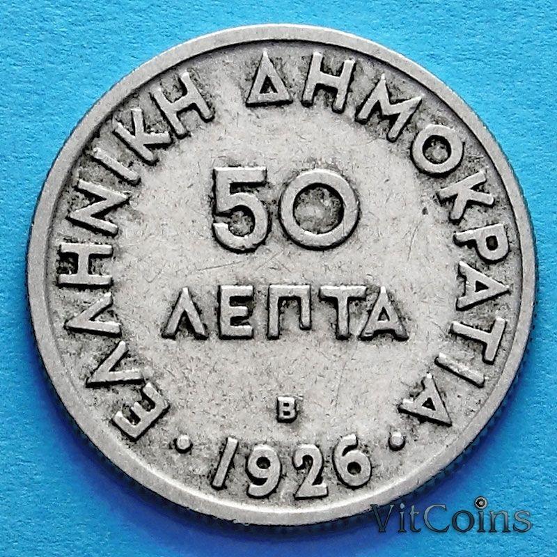 Монета Греции 50 лепт 1926 год.
