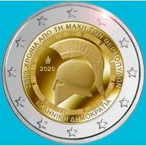 Греция 2 евро 2020 год. Битва при Фермопилах.