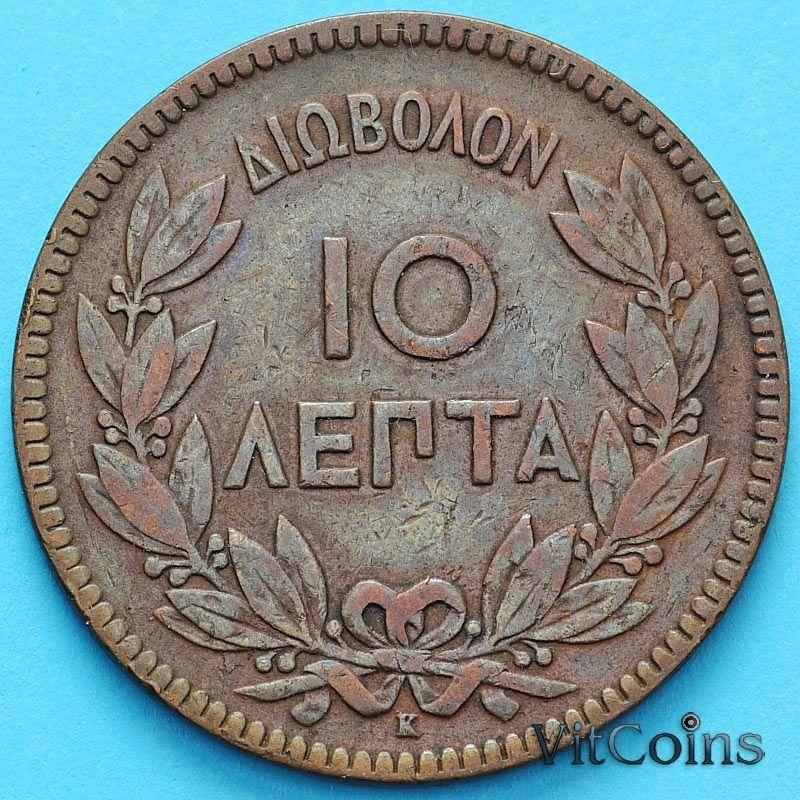 Монета Греция 10 лепт 1878 год.