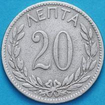 Греция 20 лепт 1895 год.