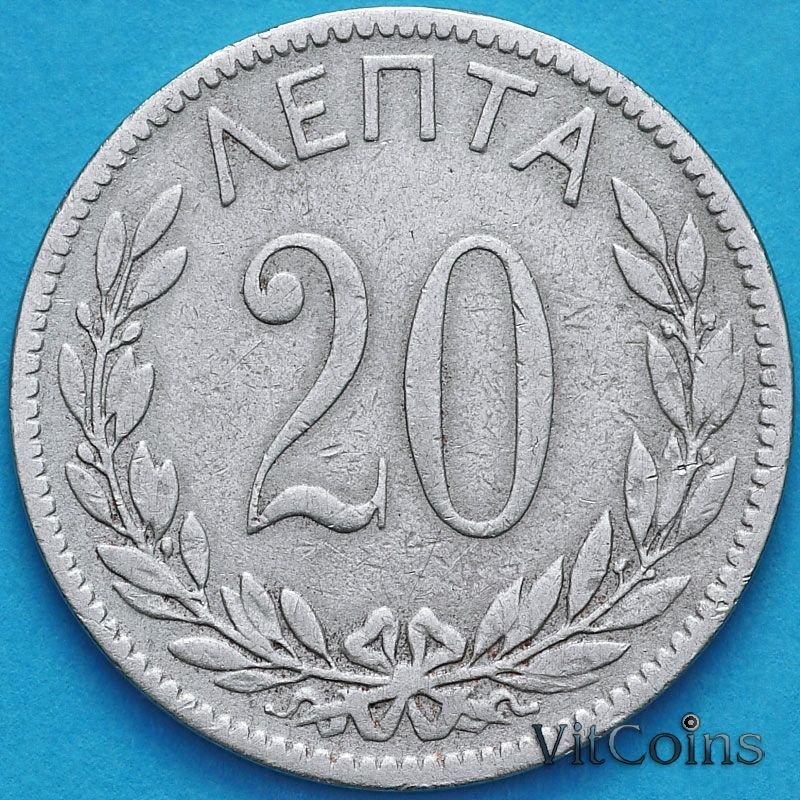 Монета Греция 20 лепт 1895 год.