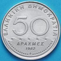 Греция 50 драхм 1982 год. Солон