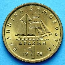 Греция 1 драхма 1976-1984 год. Парусник.