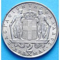 Греция 2 драхмы 1966 - 1970 год.