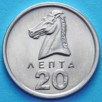 Греция 20 лепт 1976 год.