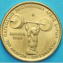 Греция 100 драхм 1999 г. Тяжелая Атлетика