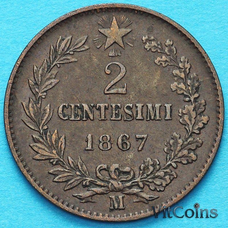 Монета Италии 2 чентезимо 1867 год. Виктор Эммануил II