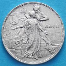 Италия 2 лиры 1911 год. 50 лет Королевству. Серебро.