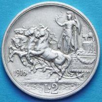 Италия 2 лиры 1916 год. Серебро.