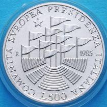 Италия 500 лир 1985 год. Председательство Италии в ЕС. Серебро.