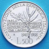 Италия 500 лир 1988 год. Конституция. Серебро.