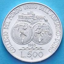 Италия 500 лир 1985 год. Адриатический колледж. Серебро.