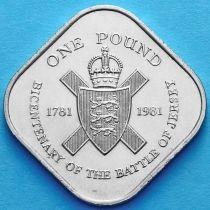 Джерси 1 фунт 1981 год. 200 лет Битве за Джерси