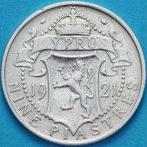 Кипр 9 пиастров 1921 год. Серебро.