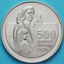Кипр 500 милс 1976 год. Турецкое вторжение