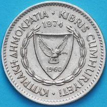 Кипр 50 милс 1974 год.