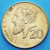 Кипр 20 центов 2001 год. Зенон.