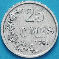 Люксембург 25 сантим 1960 год.