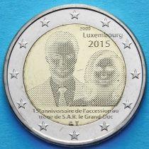 Люксембург 2 евро 2015 год.