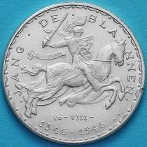 Люксембург 50 франков 1946 год. Серебро.
