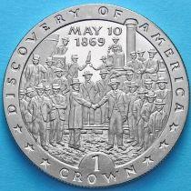 Остров Мэн 1 крона 1992 год. 10 мая 1869.