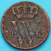 Нидерланды 1/2 цента 1862 год.