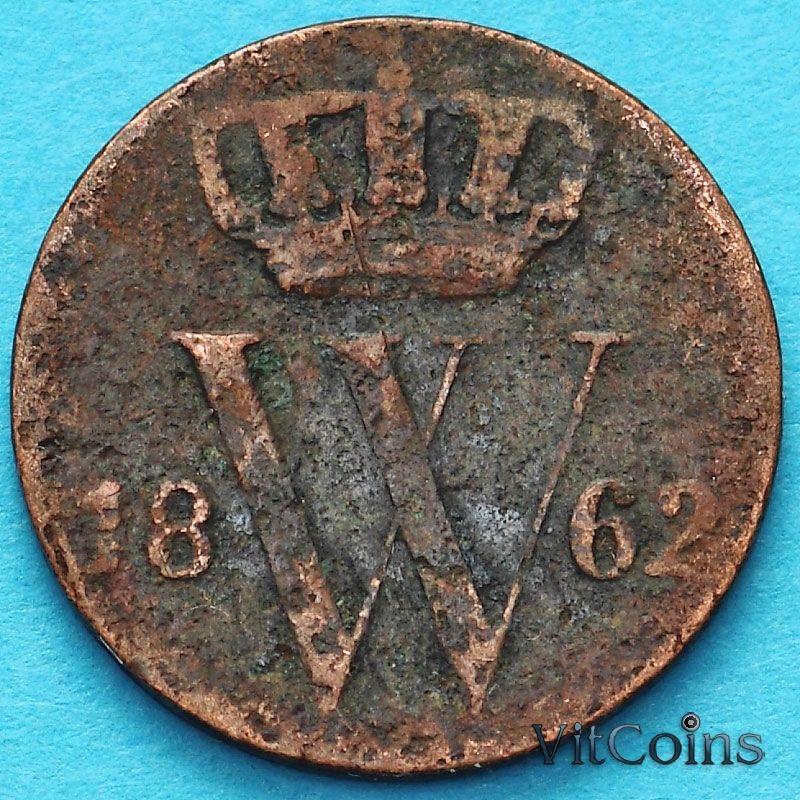 Монета Нидерланды 1/2 цента 1862 год.