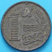 Нидерланды 1 цент 1944 год.