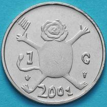 Нидерланды 1 гульден 2001 год. Последний гульден.