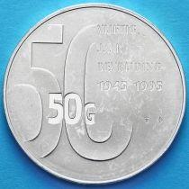Нидерланды 50 гульденов 1995 год. 50 лет Победы. Серебро.