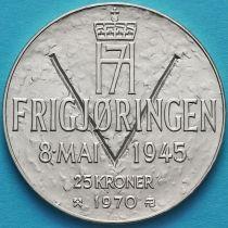 Норвегия 25 крон 1970 год. 25 лет освобождению. Серебро.