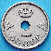 Норвегия 50 эре 1939 год.