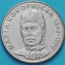 Польша 20 злотых 1978 год. Мария Конопницкая.