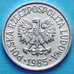 Монета Польши 20 грошей 1985 год.