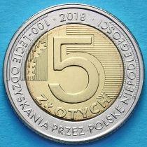 Польша 5 злотых 2018 год. Независимость.