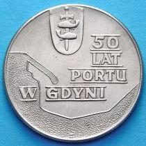 Польша 10 злотых 1972 год. Порту в Гдыни 50 лет