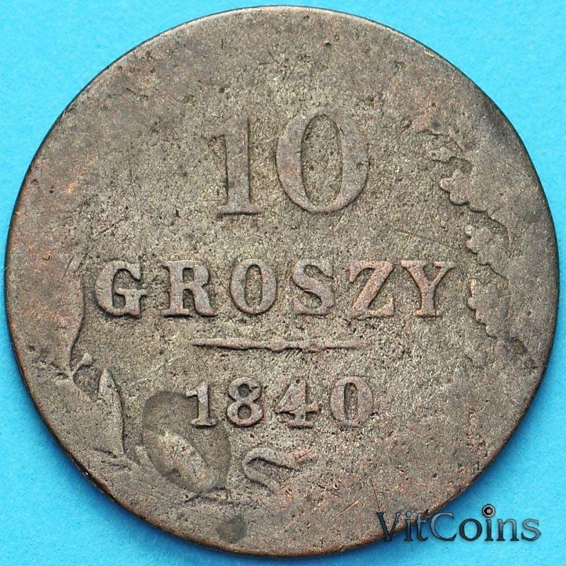 Монета Польша 10 грошей 1840 год.