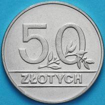 Польша 50 злотых 1990 год.