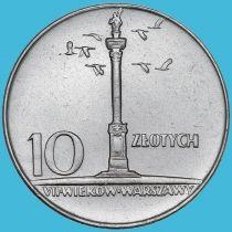 Польша 10 злотых 1966 год. Малая колонна.