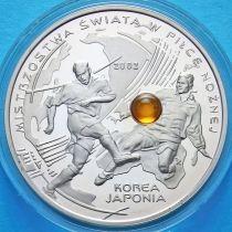 Польша 10 злотых 2002 год. ЧМ по Футболу. Серебро. Мяч Янтарь.
