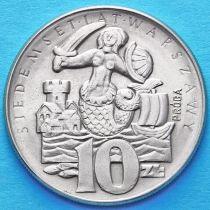 Польша 10 злотых 1965 год. Пробная монета.